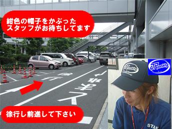 関西空港内駐車場受付